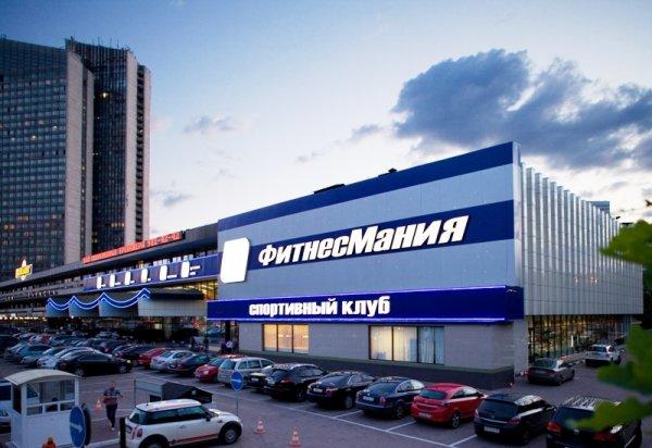 Клуб ленинский москва самый крупный фитнес клуб москвы
