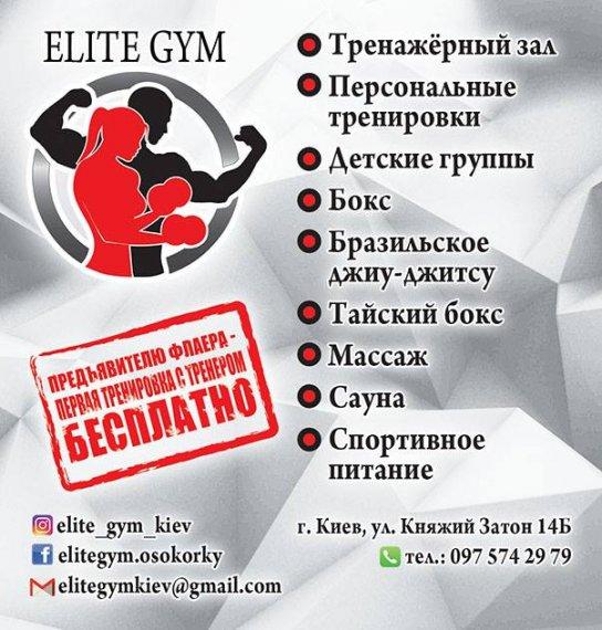 Elite Gym, Киев, улица Княжий Затон, дом 14б у метро