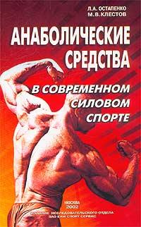 Анаболические стероиды книга скачать спортивная-фармакология в боевых